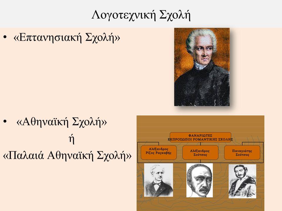 Λογοτεχνική Σχολή «Επτανησιακή Σχολή» «Αθηναϊκή Σχολή» ή «Παλαιά Αθηναϊκή Σχολή»