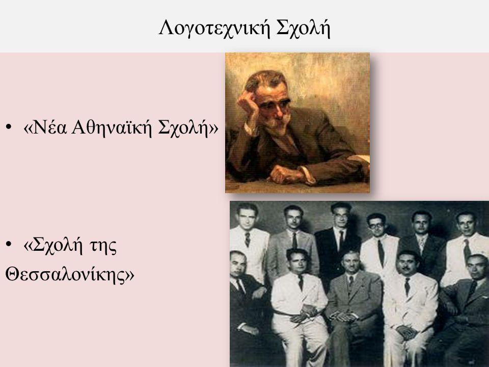 Λογοτεχνική Σχολή «Νέα Αθηναϊκή Σχολή» «Σχολή της Θεσσαλονίκης»