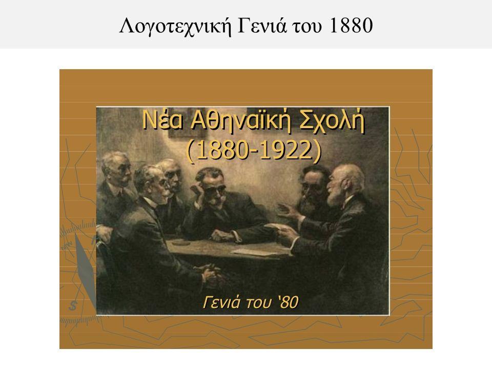Λογοτεχνική Γενιά του 1880