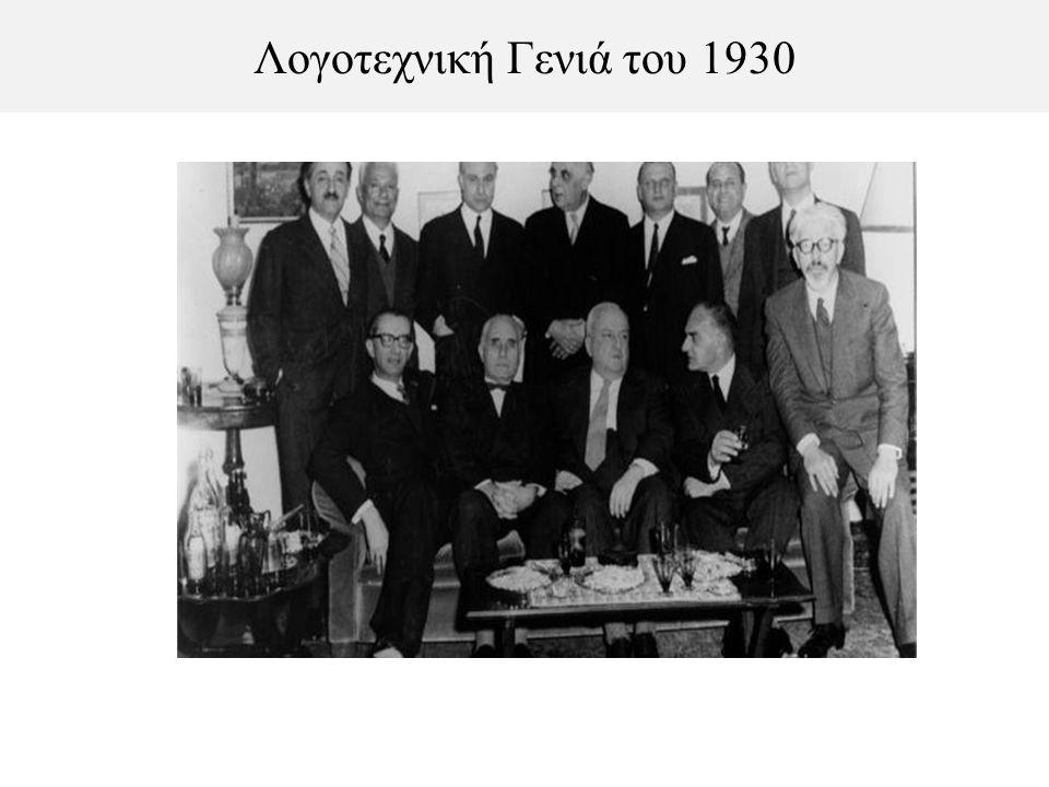 Λογοτεχνική Γενιά του 1930