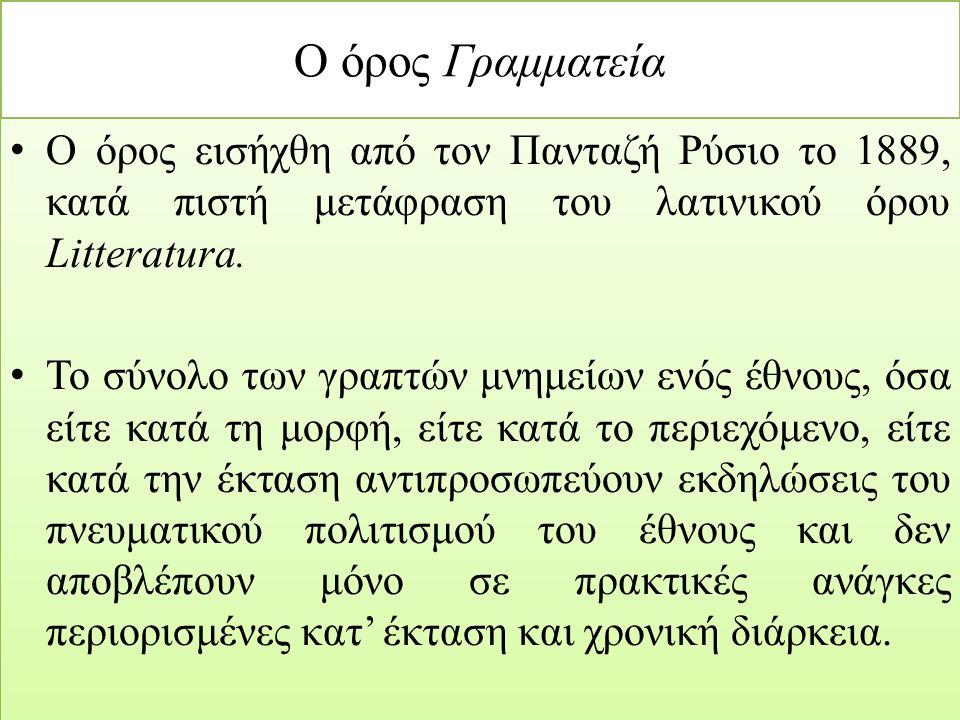 Ο όρος Γραμματεία Ο όρος εισήχθη από τον Πανταζή Ρύσιο το 1889, κατά πιστή μετάφραση του λατινικού όρου Litteratura.