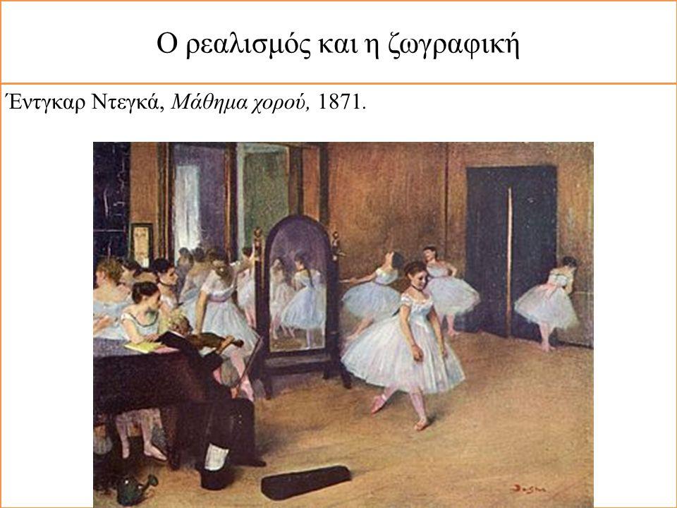 Ο ρεαλισμός και η ζωγραφική Έντγκαρ Ντεγκά, Μάθημα χορού, 1871.
