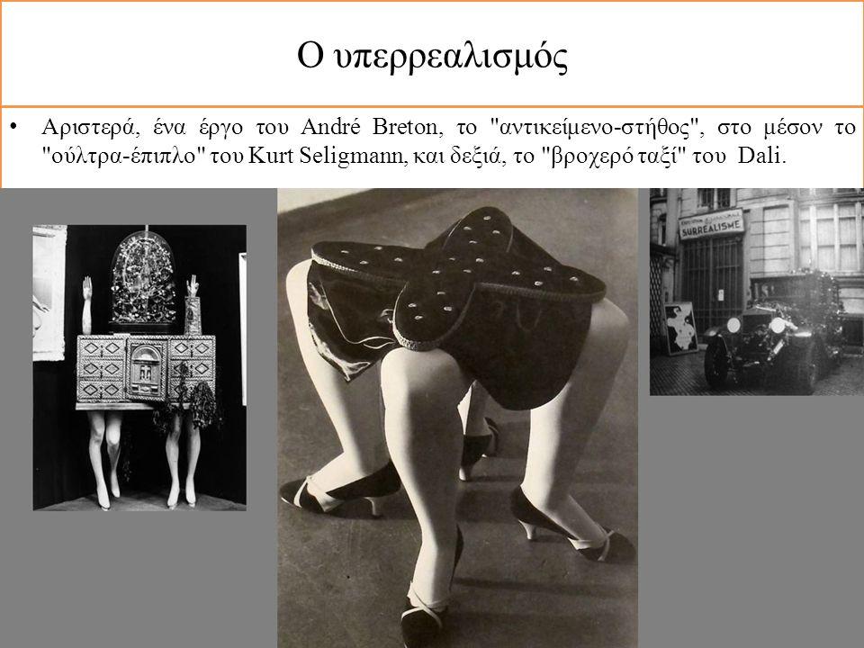 Ο υπερρεαλισμός Αριστερά, ένα έργο του André Breton, το αντικείμενο-στήθος , στο μέσον το ούλτρα-έπιπλο του Kurt Seligmann, και δεξιά, το βροχερό ταξί του Dali.