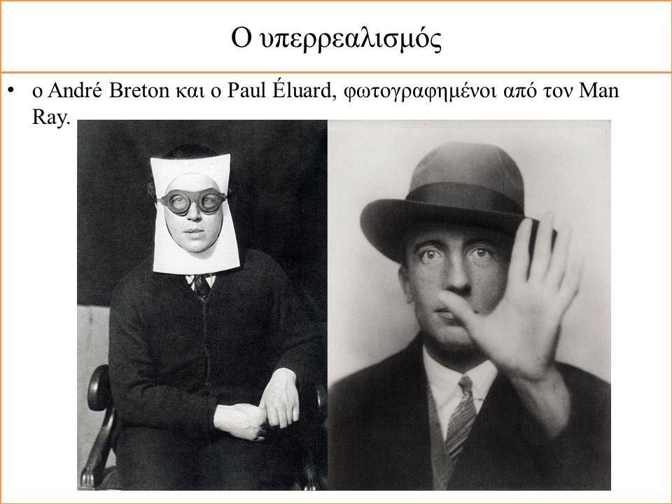 Ο υπερρεαλισμός ο André Breton και o Paul Éluard, φωτογραφημένοι από τον Man Ray.