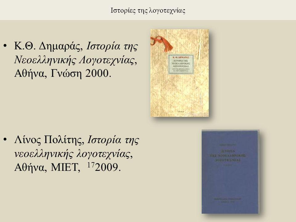 Ιστορίες της λογοτεχνίας Κ.Θ. Δημαράς, Ιστορία της Νεοελληνικής Λογοτεχνίας, Αθήνα, Γνώση 2000.