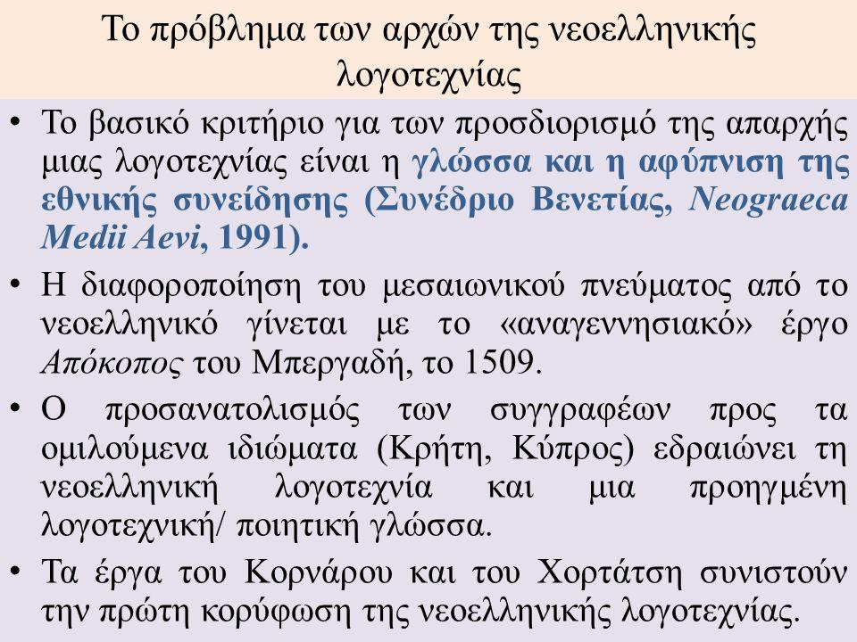 Το πρόβλημα των αρχών της νεοελληνικής λογοτεχνίας Το βασικό κριτήριο για των προσδιορισμό της απαρχής μιας λογοτεχνίας είναι η γλώσσα και η αφύπνιση της εθνικής συνείδησης (Συνέδριο Βενετίας, Neograeca Medii Aevi, 1991).