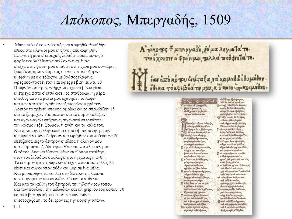 Απόκοπος, Μπεργαδής, 1509 Mιαν από κόπου ενύσταξα, να κοιμηθώ εθυμήθην· έθεκα στο κλινάρι μου κ ύπνον αποκοιμήθην.