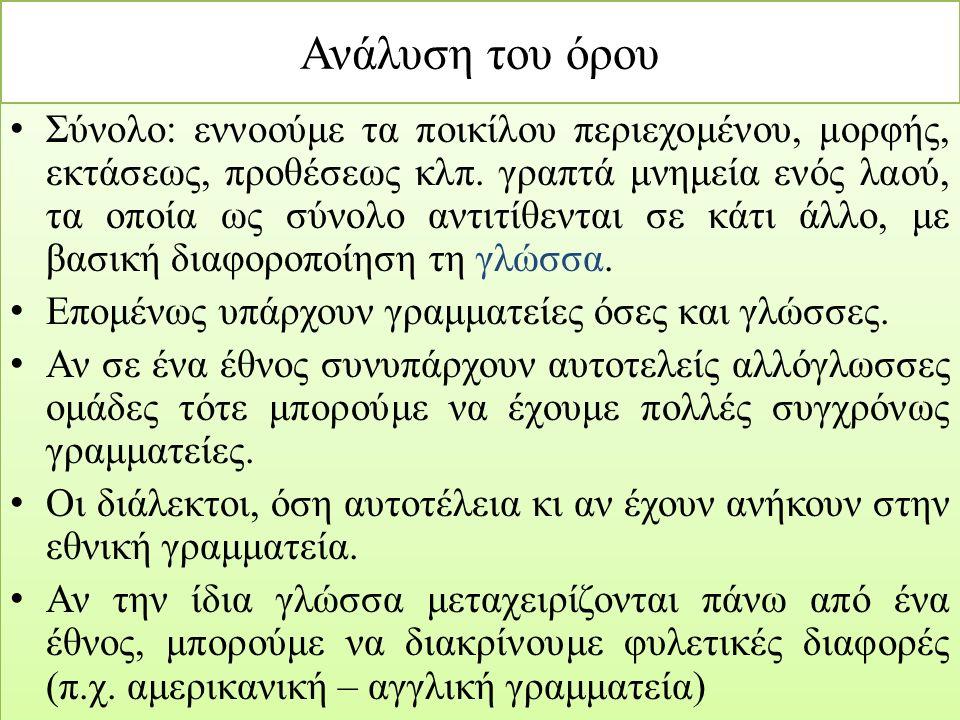 Ιστορίες της λογοτεχνίας Mario Vitti, Ιστορία της νεοελληνικής λογοτεχνίας, Αθήνα, Οδυσσέας, 2009.
