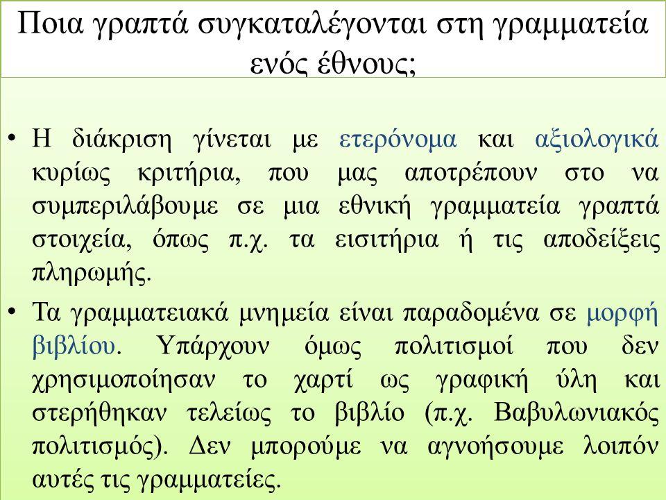 Η πινακίδα με την ιστορία του Κατακλυσμού από το Έπος του Γκιλγκαμές στην ακκαδική γλώσσα.