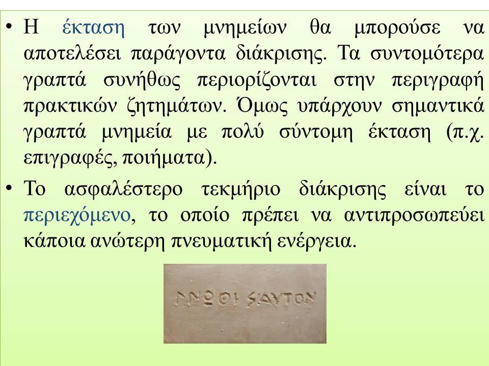 Λογοτεχνική Περίοδος περίοδος της Τουρκοκρατίας περίοδος του Μεσοπολέμου «ελισαβετιανό θέατρο» «βικτωριανή λογοτεχνία» Περίοδος ουμανισμού ή Διαφωτισμού (η ονομασία τους προέρχεται από τα αντίστοιχα πνευματικά ρεύματα) Περίοδος της Αναγέννησης και του μπαρόκ (δανείζονται το όνομά τους από την ιστορία της τέχνης)