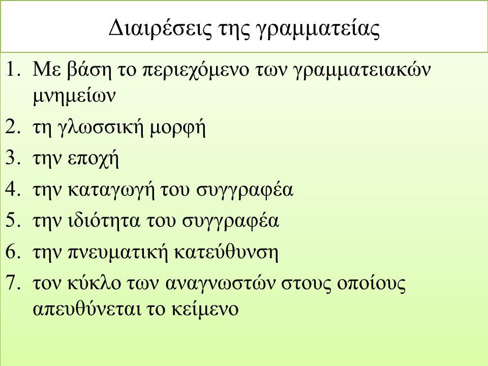 Διαιρέσεις της γραμματείας 1.Με βάση το περιεχόμενο των γραμματειακών μνημείων 2.τη γλωσσική μορφή 3.την εποχή 4.την καταγωγή του συγγραφέα 5.την ιδιότητα του συγγραφέα 6.την πνευματική κατεύθυνση 7.τον κύκλο των αναγνωστών στους οποίους απευθύνεται το κείμενο 1.Με βάση το περιεχόμενο των γραμματειακών μνημείων 2.τη γλωσσική μορφή 3.την εποχή 4.την καταγωγή του συγγραφέα 5.την ιδιότητα του συγγραφέα 6.την πνευματική κατεύθυνση 7.τον κύκλο των αναγνωστών στους οποίους απευθύνεται το κείμενο