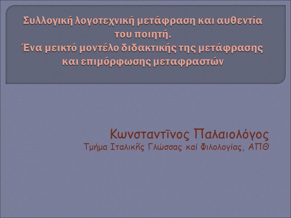 Kωνσταντīνος Παλαιολόγος Τμήμα Ιταλικñς Γλώσσας καί Φιλολογίας, ΑΠΘ