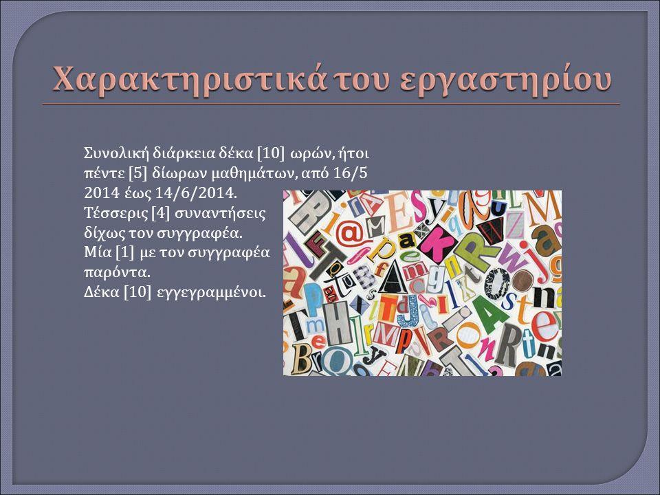 Συνολική διάρκεια δέκα [10] ωρών, ήτοι πέντε [5] δίωρων μαθημάτων, από 16/5 2014 έως 14/6/2014.