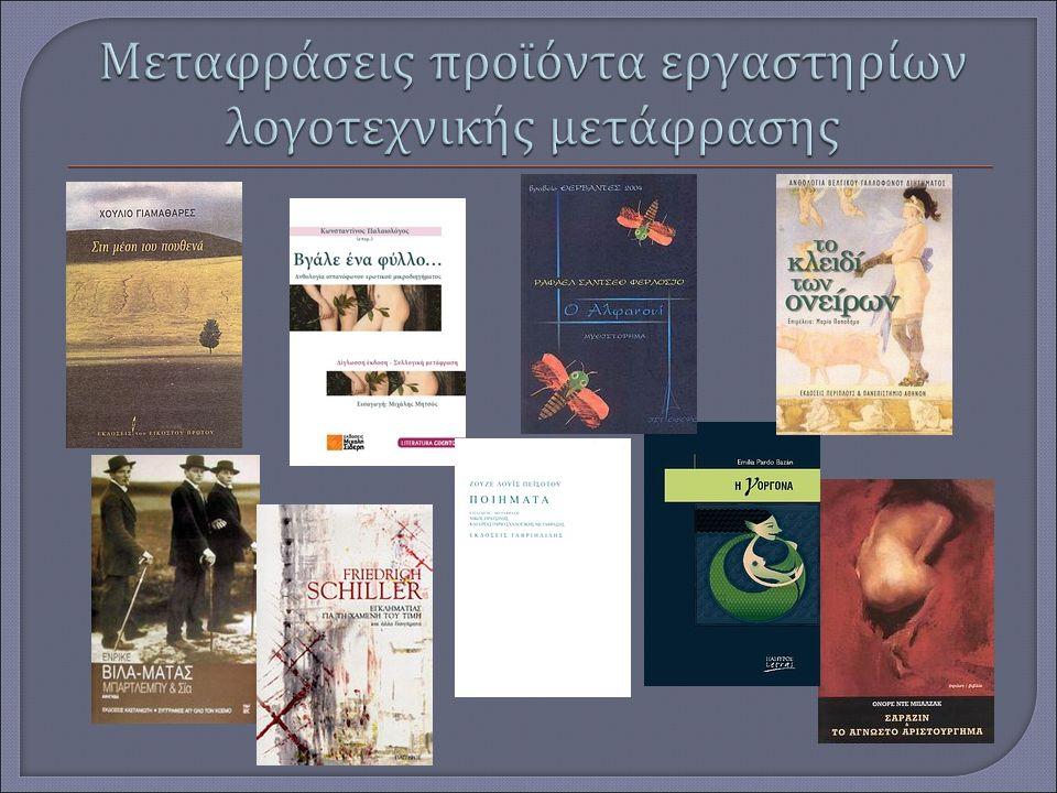 Η συλλογική λογοτεχνική μετάφραση, είτε αυτή γίνεται στο πλαίσιο συνεργασίας επαγγελματιών μεταφραστών είτε στο πλαίσιο κάποιας εκπαιδευτικής διαδικασίας, ε υνοεί την εκμετάλλευση των πλεονεκτημάτων και του πλούτου των πολλαπλών ερμηνειών που προκύπτουν από την « πολυφωνική ανάγνωση » των λογοτεχνικών κειμένων με σκοπό τη δημιουργία της βέλτιστης εκδοχής στη γλώσσα-στόχος.