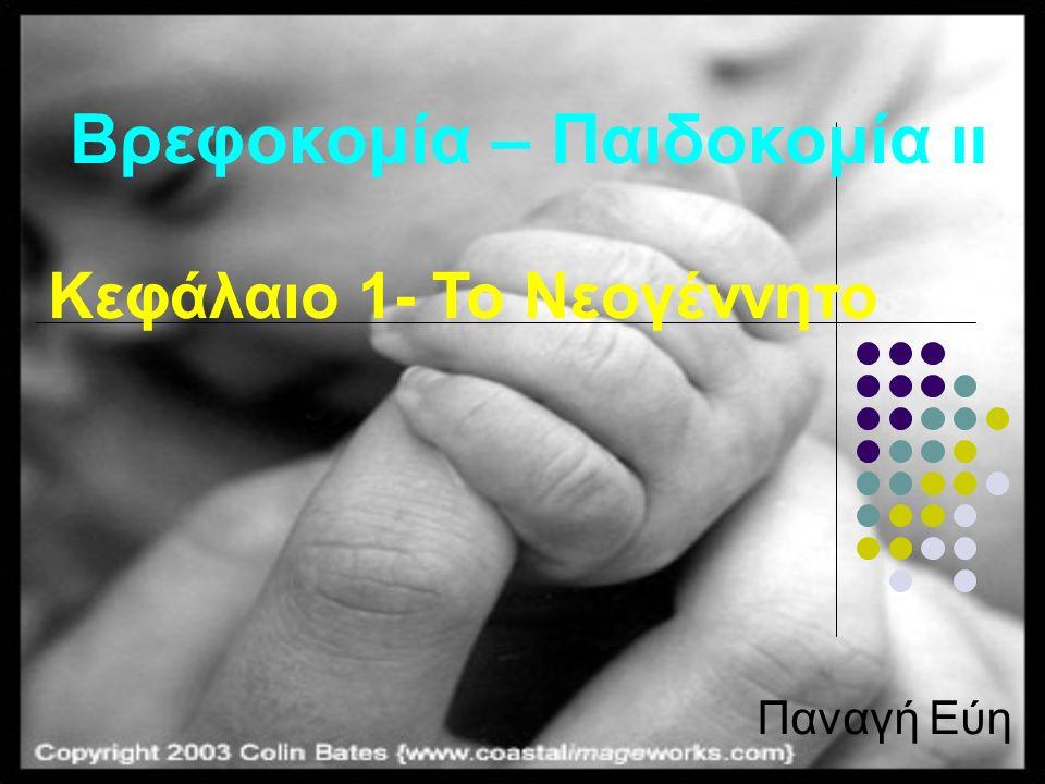 Παναγή Εύη Βρεφοκομία – Παιδοκομία װ Κεφάλαιο 1- Το Νεογέννητο