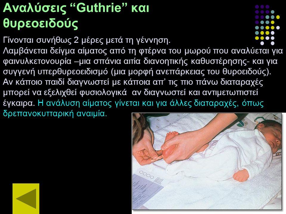 """Αναλύσεις """"Guthrie"""" και θυρεοειδούς Γίνονται συνήθως 2 μέρες μετά τη γέννηση. Λαμβάνεται δείγμα αίματος από τη φτέρνα του μωρού που αναλύεται για φαιν"""