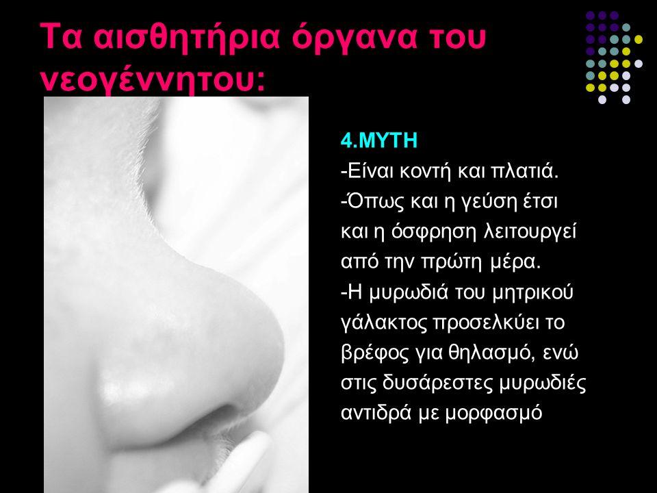 Τα αισθητήρια όργανα του νεογέννητου: 4.ΜΥΤΗ -Είναι κοντή και πλατιά.