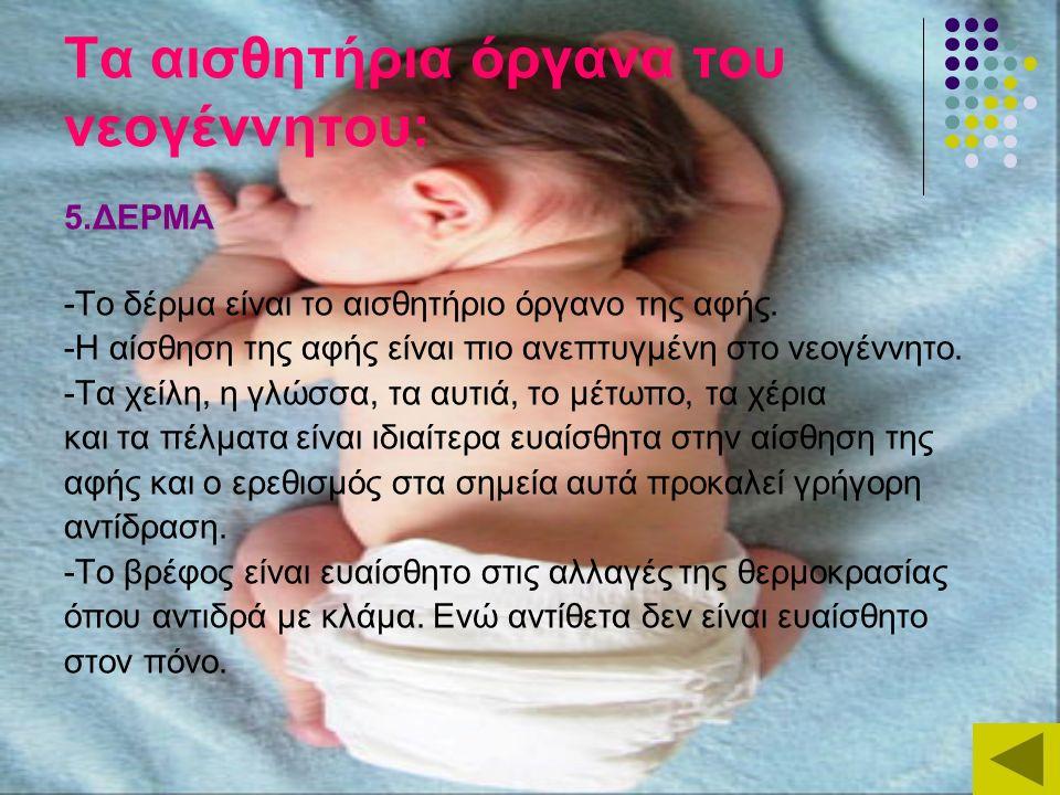 Τα αισθητήρια όργανα του νεογέννητου: 5.ΔΕΡΜΑ -Το δέρμα είναι το αισθητήριο όργανο της αφής. -Η αίσθηση της αφής είναι πιο ανεπτυγμένη στο νεογέννητο.