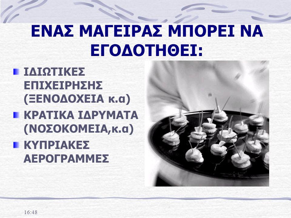 ΕΝΑΣ ΜΑΓΕΙΡΑΣ ΜΠΟΡΕΙ ΝΑ ΕΓΟΔΟΤΗΘΕΙ: ΙΔΙΩΤΙΚΕΣ ΕΠΙΧΕΙΡΗΣΗΣ (ΞΕΝΟΔΟΧΕΙΑ κ.α) ΚΡΑΤΙΚΑ ΙΔΡΥΜΑΤΑ (ΝΟΣΟΚΟΜΕΙΑ,κ.α) ΚΥΠΡΙΑΚΕΣ ΑΕΡΟΓΡΑΜΜΕΣ 16:50