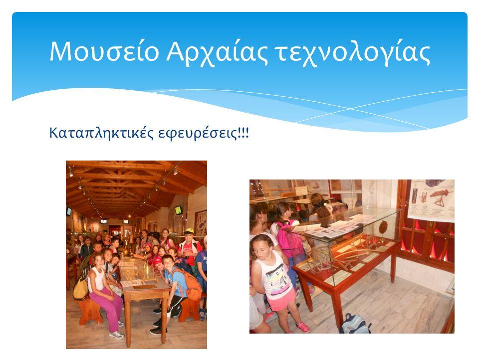 Μουσείο Αρχαίων Μουσικών Οργάνων