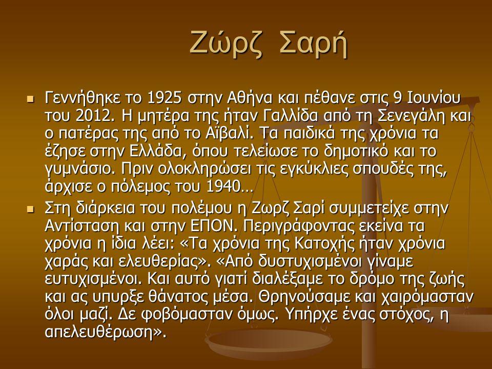 Γεννήθηκε το 1925 στην Αθήνα και πέθανε στις 9 Ιουνίου του 2012.