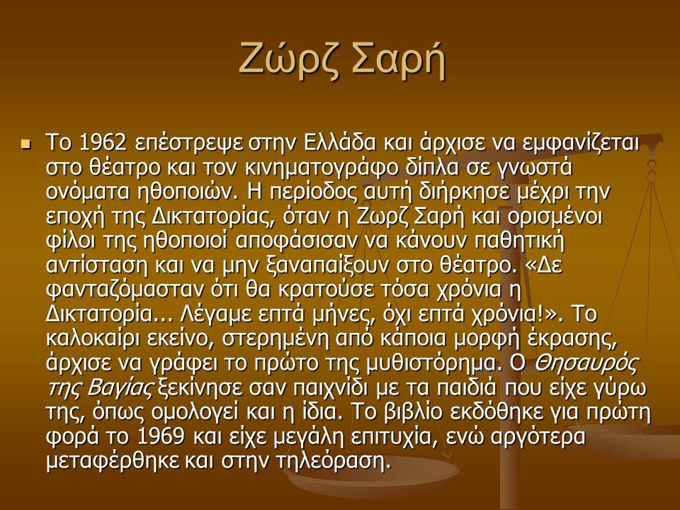 Ζώρζ Σαρή Το 1962 επέστρεψε στην Ελλάδα και άρχισε να εμφανίζεται στο θέατρο και τον κινηματογράφο δίπλα σε γνωστά ονόματα ηθοποιών.