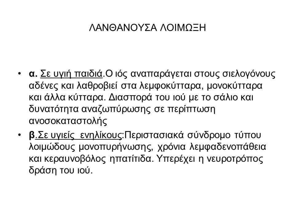 ΛΑΝΘΑΝΟΥΣΑ ΛΟΙΜΩΞΗ α.