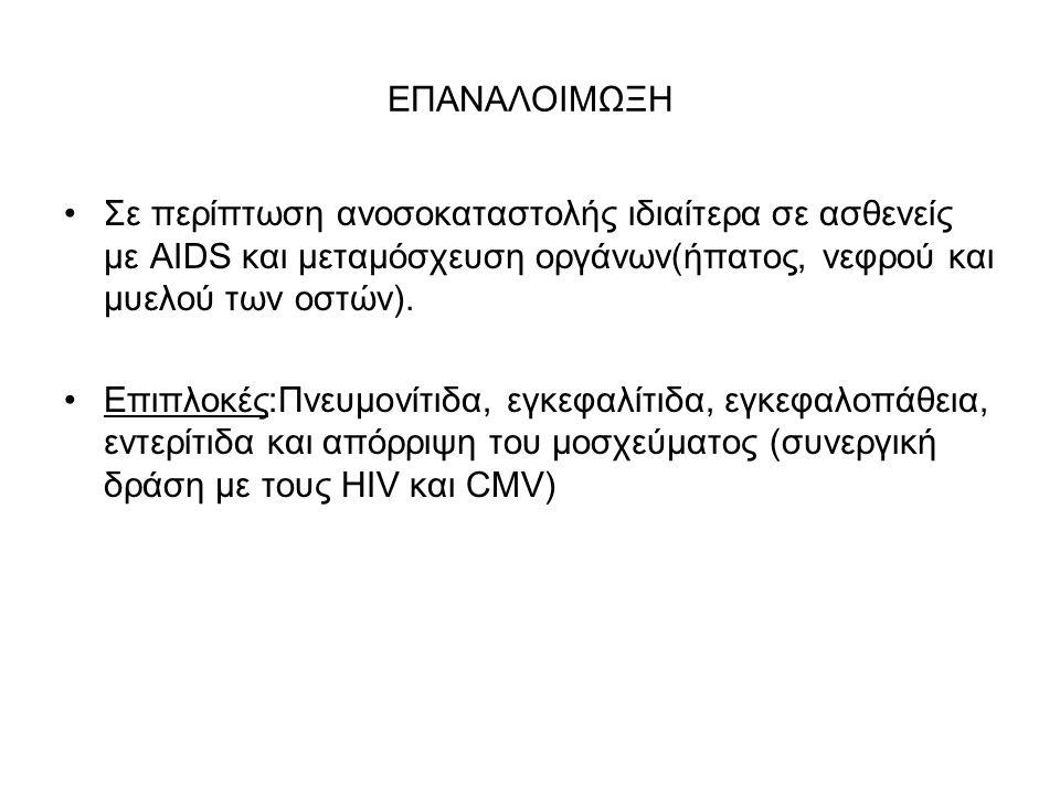 ΕΠΑΝΑΛΟΙΜΩΞΗ Σε περίπτωση ανοσοκαταστολής ιδιαίτερα σε ασθενείς με AIDS και μεταμόσχευση οργάνων(ήπατος, νεφρού και μυελού των οστών).