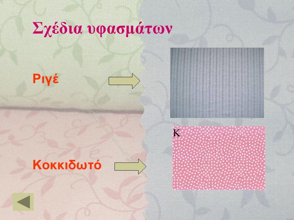 Σχέδια υφασμάτων Μονόχρωμο Κλαδωτό