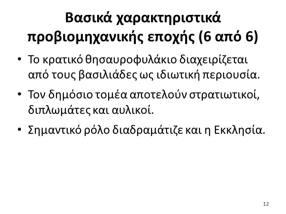 Βασικά χαρακτηριστικά προβιομηχανικής εποχής (6 από 6) Το κρατικό θησαυροφυλάκιο διαχειρίζεται από τους βασιλιάδες ως ιδιωτική περιουσία.