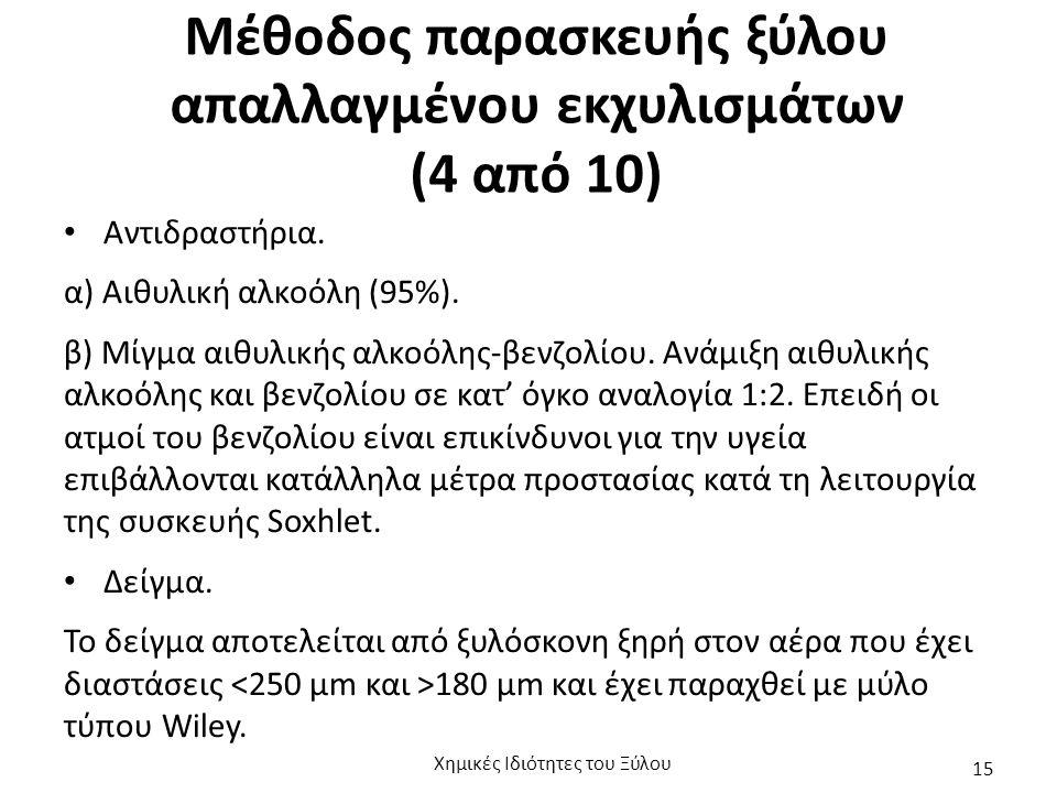 Μέθοδος παρασκευής ξύλου απαλλαγμένου εκχυλισμάτων (4 από 10) Αντιδραστήρια. α) Αιθυλική αλκοόλη (95%). β) Μίγμα αιθυλικής αλκοόλης-βενζολίου. Ανάμιξη