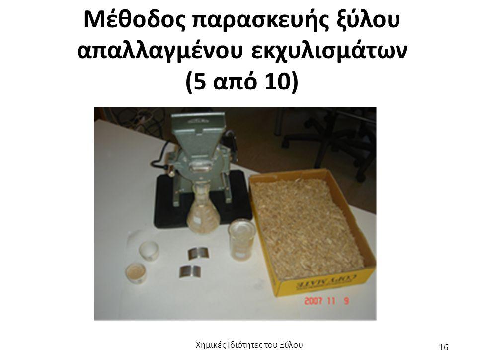 Μέθοδος παρασκευής ξύλου απαλλαγμένου εκχυλισμάτων (5 από 10) Χημικές Ιδιότητες του Ξύλου 16