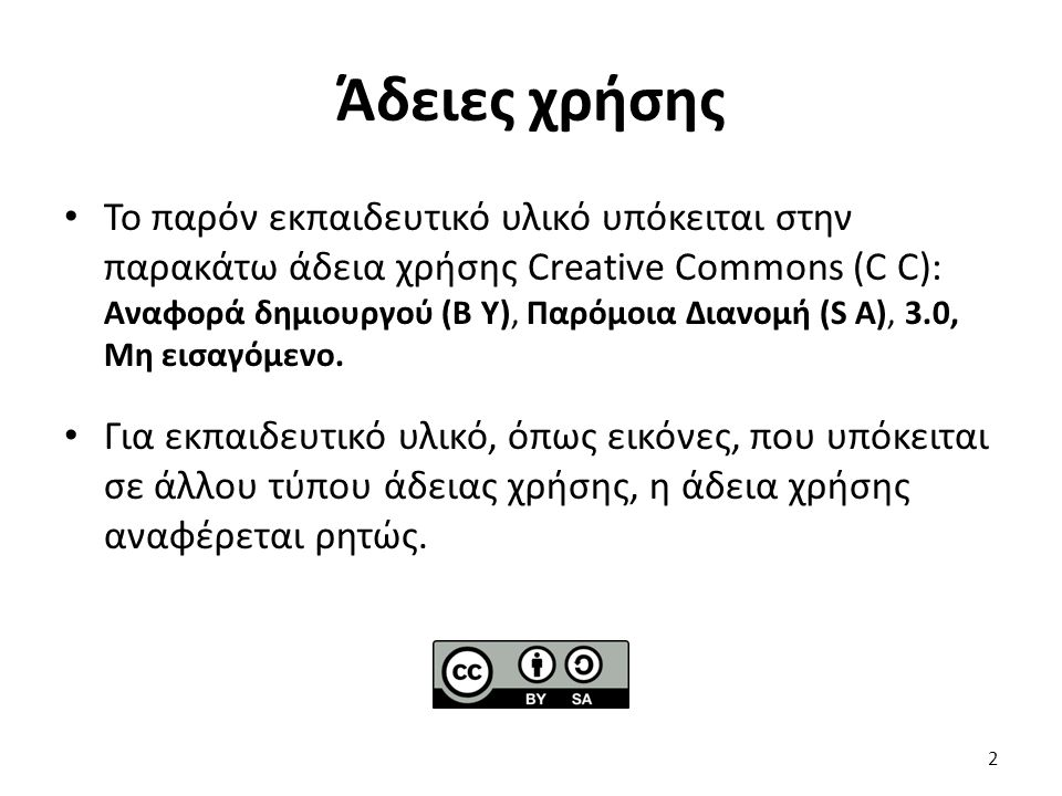 Άδειες χρήσης Το παρόν εκπαιδευτικό υλικό υπόκειται στην παρακάτω άδεια χρήσης Creative Commons (C C): Αναφορά δημιουργού (B Y), Παρόμοια Διανομή (S A