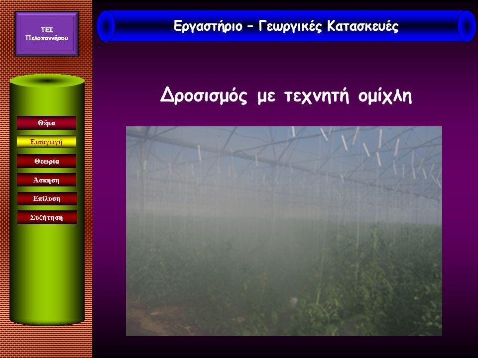 Εισαγωγή Άσκηση Επίλυση Συζήτηση Θέμα Θεωρία Δροσισμός με τεχνητή ομίχλη Εργαστήριο – Γεωργικές Κατασκευές TEI Πελοποννήσου