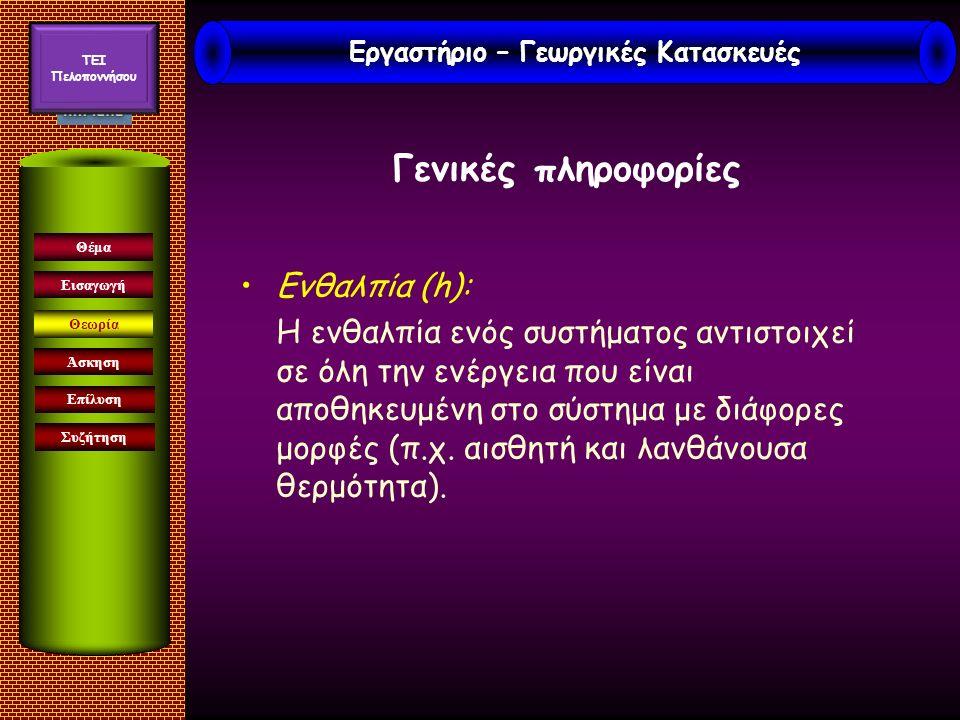 Γενικές πληροφορίες Ενθαλπία (h): Η ενθαλπία ενός συστήματος αντιστοιχεί σε όλη την ενέργεια που είναι αποθηκευμένη στο σύστημα με διάφορες μορφές (π.