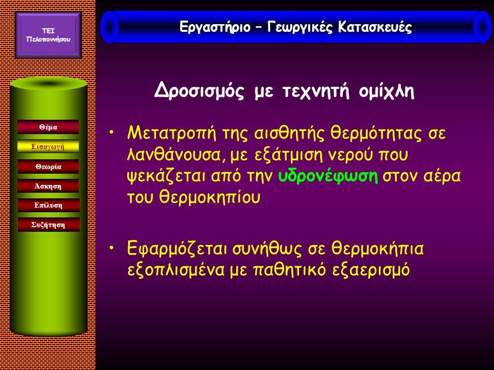 Γενικές πληροφορίες Ενθαλπία (h): Η ενθαλπία ενός συστήματος αντιστοιχεί σε όλη την ενέργεια που είναι αποθηκευμένη στο σύστημα με διάφορες μορφές (π.χ.