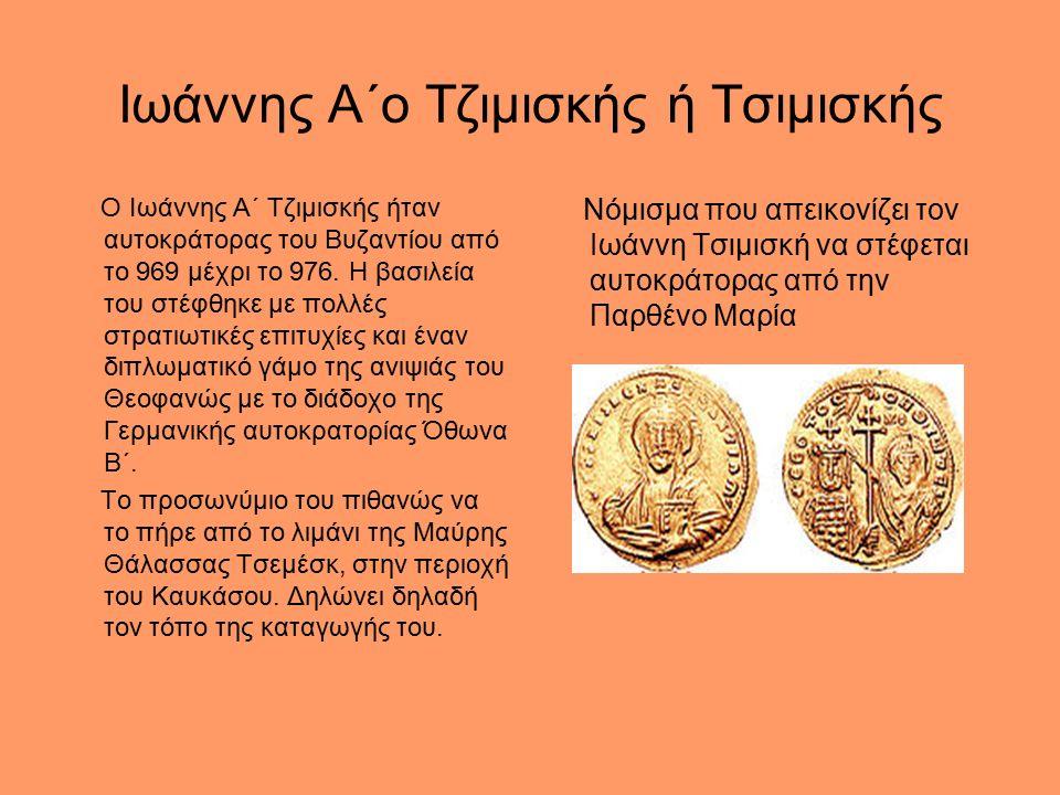 Ιωάννης Α΄ο Τζιμισκής ή Τσιμισκής Ο Ιωάννης Α΄ Τζιμισκής ήταν αυτοκράτορας του Βυζαντίου από το 969 μέχρι το 976.