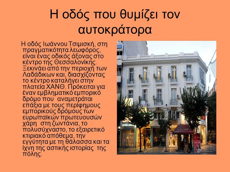 Η οδός που θυμίζει τον αυτοκράτορα Η οδός Ιωάννου Τσιμισκή, στη πραγματικότητα λεωφόρος, είναι ένας οδικός άξονας στο κέντρο της Θεσσαλονίκης.