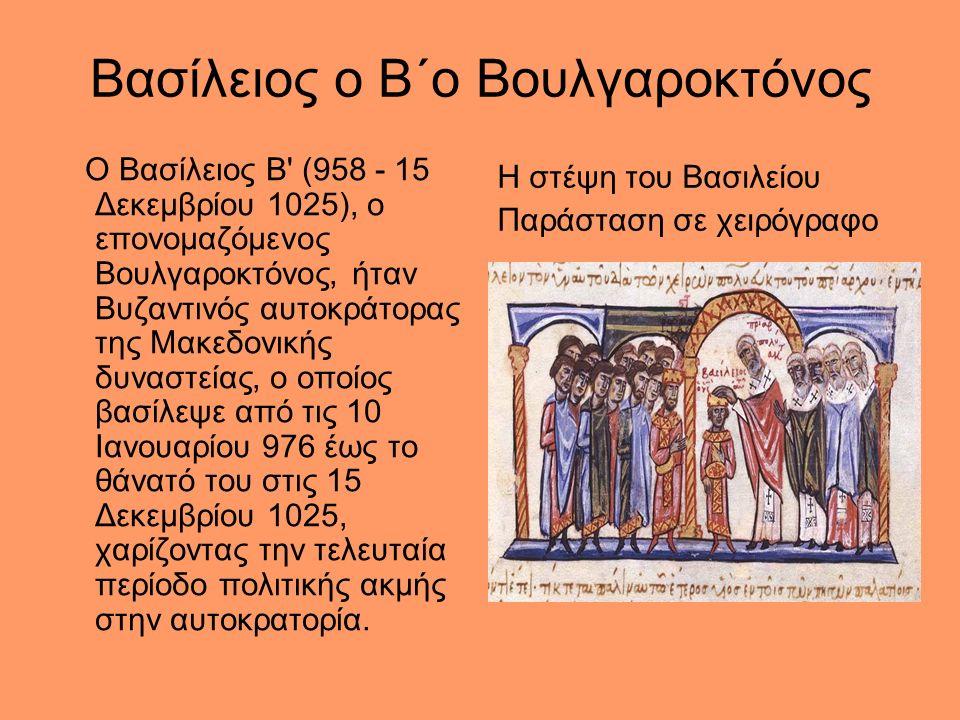 Βασίλειος ο Β΄ο Βουλγαροκτόνος Ο Βασίλειος Β (958 - 15 Δεκεμβρίου 1025), ο επονομαζόμενος Βουλγαροκτόνος, ήταν Βυζαντινός αυτοκράτορας της Μακεδονικής δυναστείας, ο οποίος βασίλεψε από τις 10 Ιανουαρίου 976 έως το θάνατό του στις 15 Δεκεμβρίου 1025, χαρίζοντας την τελευταία περίοδο πολιτικής ακμής στην αυτοκρατορία.