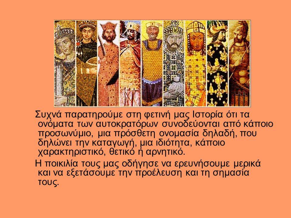 Η μάχη στο Κλειδί 1014 Την προσωνυμία του τη χρωστά στη σκληρότητα που έδειξε όταν, νικητής στη μάχη του Κλειδίου,τύφλωσε και έστειλε πίσω στην πατρίδα τους 15.000 Βούλγαρους αιχμαλώτους με τηνν κατηγορία της καθοσιώσεως (=εσχάτης προδοσίας).