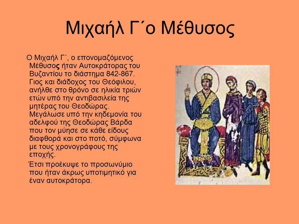Μιχαήλ Γ΄ο Μέθυσος Ο Μιχαήλ Γ΄, ο επoνομαζόμενος Μέθυσος ήταν Αυτοκράτορας του Βυζαντίου το διάστημα 842-867.