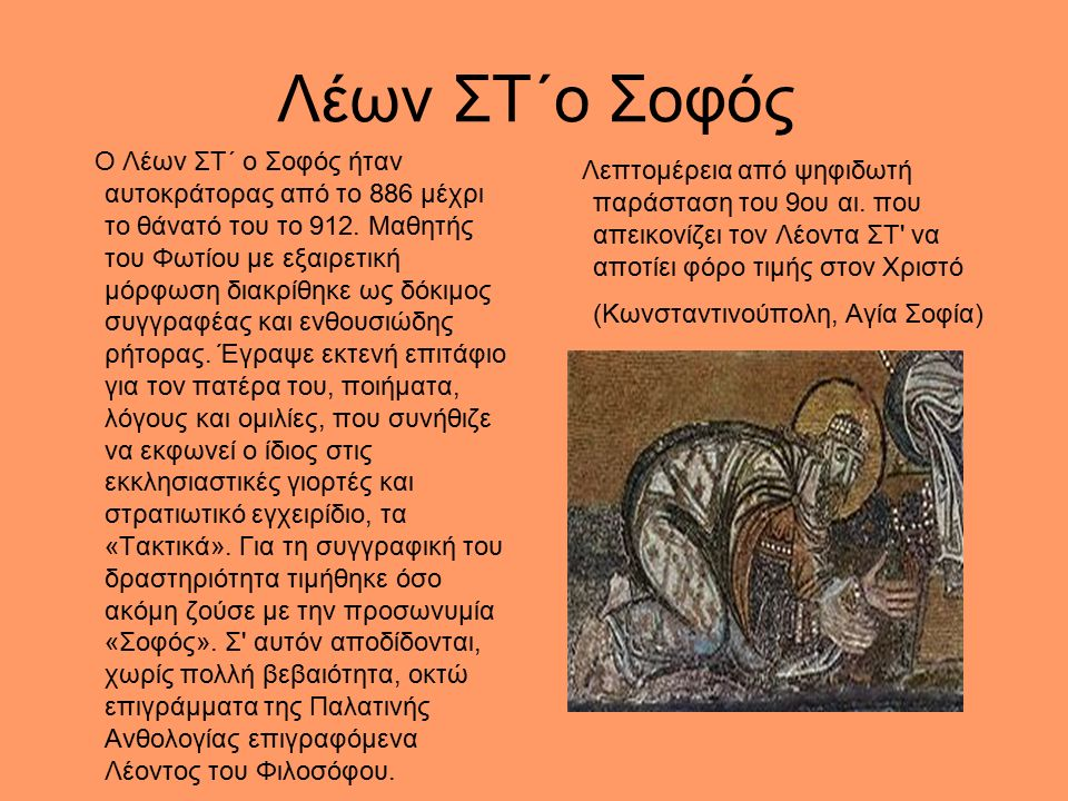 Λέων ΣΤ΄ο Σοφός Ο Λέων ΣΤ΄ ο Σοφός ήταν αυτοκράτορας από το 886 μέχρι το θάνατό του το 912.
