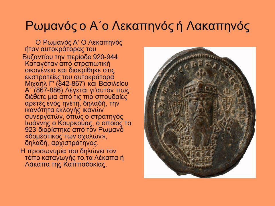 Αλέξιος Ε΄ Δούκας ο Μούρτζουφλος Ο Αλέξιος Ε΄ Δούκας ήταν ο αυτοκράτορας των Ρωμαίων από τις 5 Φεβρουαρίου 1204 ως τις 12 Απριλίου 1204.Ονομάστηκε Μούρτζουφλος γιατί είχε σμιχτά φρύδια.