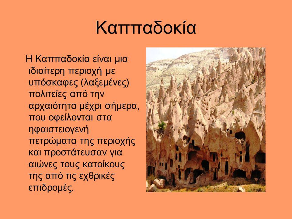 Καππαδοκία Η Καππαδοκία είναι μια ιδιαίτερη περιοχή με υπόσκαφες (λαξεμένες) πολιτείες από την αρχαιότητα μέχρι σήμερα, που οφείλονται στα ηφαιστειογενή πετρώματα της περιοχής και προστάτευσαν για αιώνες τους κατοίκους της από τις εχθρικές επιδρομές.