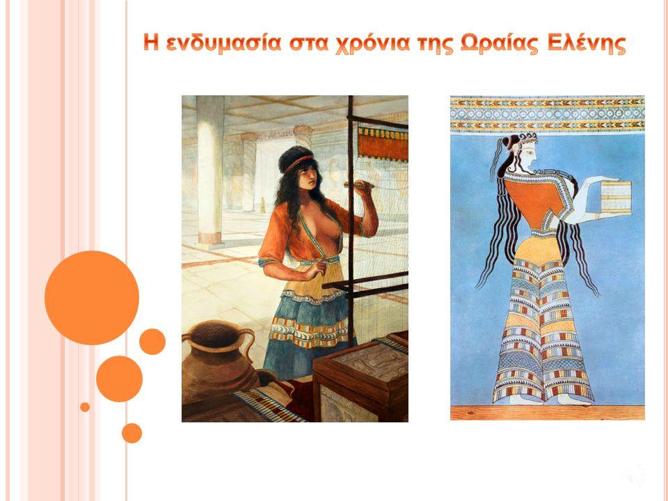 Στη Μυκηναϊκή εποχή η γυναικεία ενδυμασία αποτελείται από μία μακριά και πλούσια φούστα με φραμπαλάδες κι ένα κοντό περικόρμιο που άλλοτε άφηνε το στήθος ακάλυπτο ή καλυπτόταν με ένα διάφανο πουκάμισο.