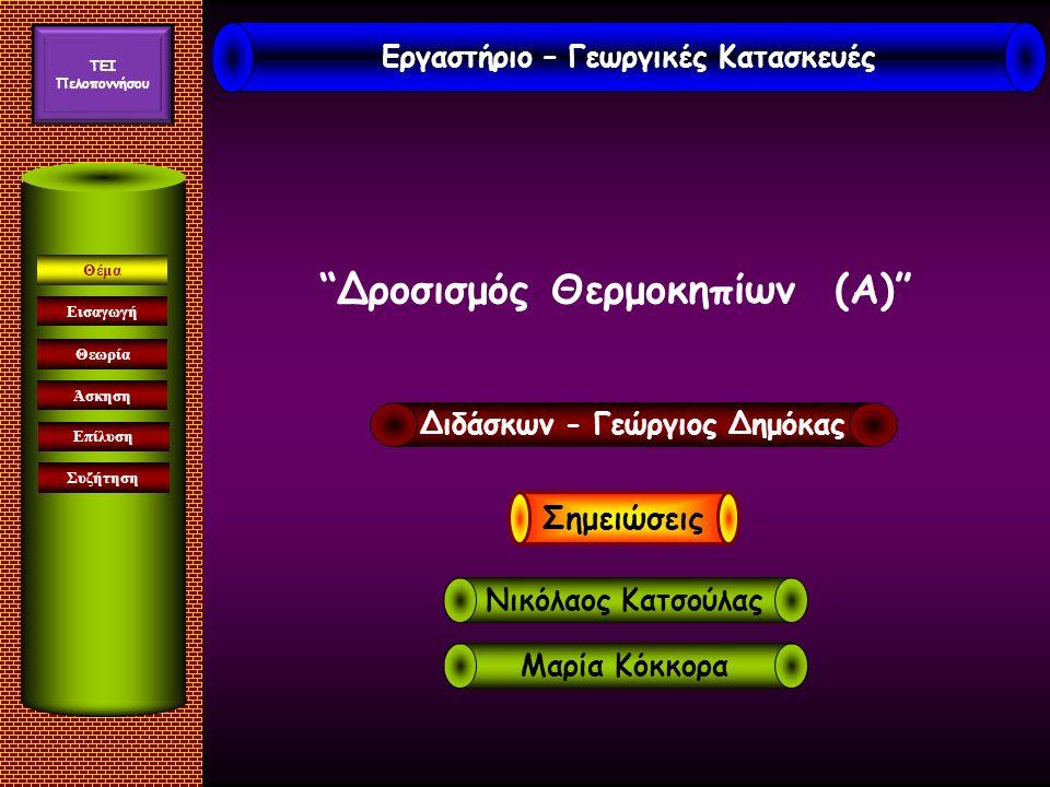 Δροσισμός Θερμοκηπίων (Α) Εισαγωγή Άσκηση Επίλυση Συζήτηση Θέμα Θεωρία Εργαστήριο – Γεωργικές Κατασκευές TEI Πελοποννήσου Διδάσκων - Γεώργιος Δημόκας Μαρία Κόκκορα Νικόλαος Κατσούλας Σημειώσεις