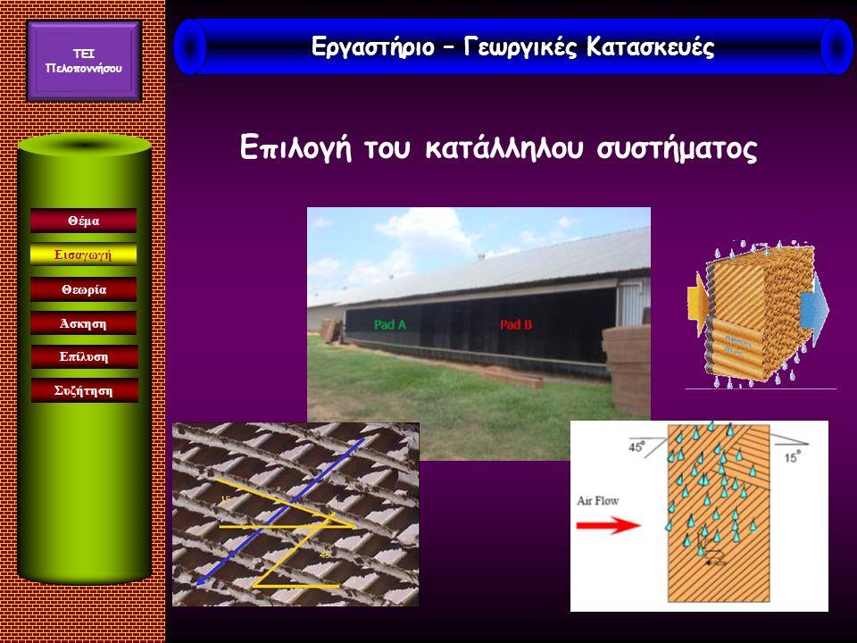 Εισαγωγή Άσκηση Επίλυση Συζήτηση Θέμα Θεωρία Επιλογή του κατάλληλου συστήματος Εργαστήριο – Γεωργικές Κατασκευές TEI Πελοποννήσου