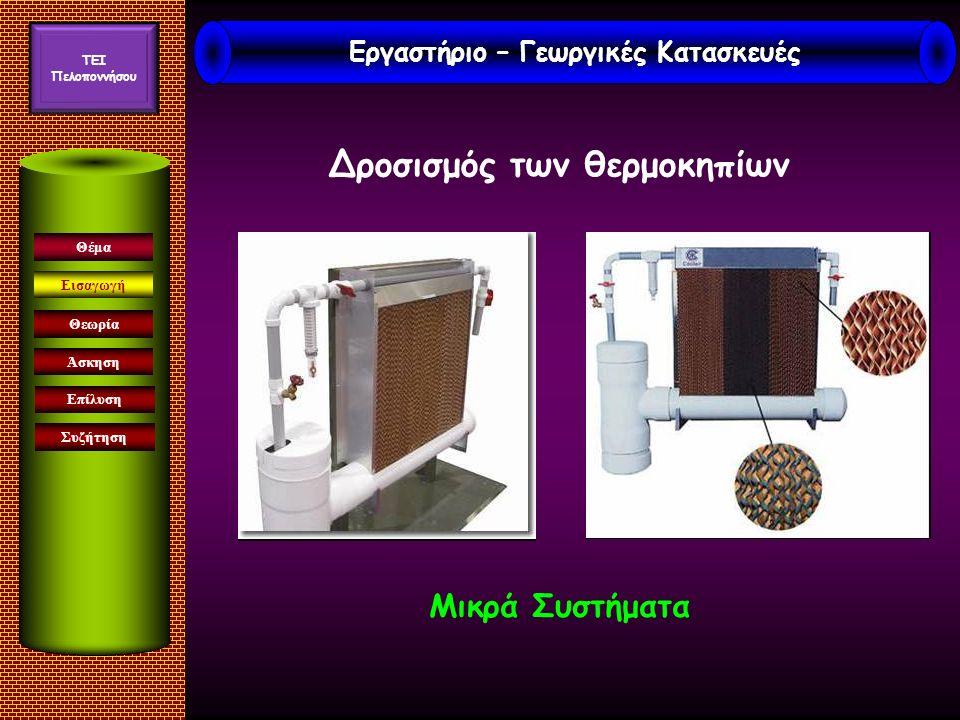 Εισαγωγή Άσκηση Επίλυση Συζήτηση Θέμα Θεωρία Δροσισμός των θερμοκηπίων Μικρά Συστήματα Εργαστήριο – Γεωργικές Κατασκευές TEI Πελοποννήσου