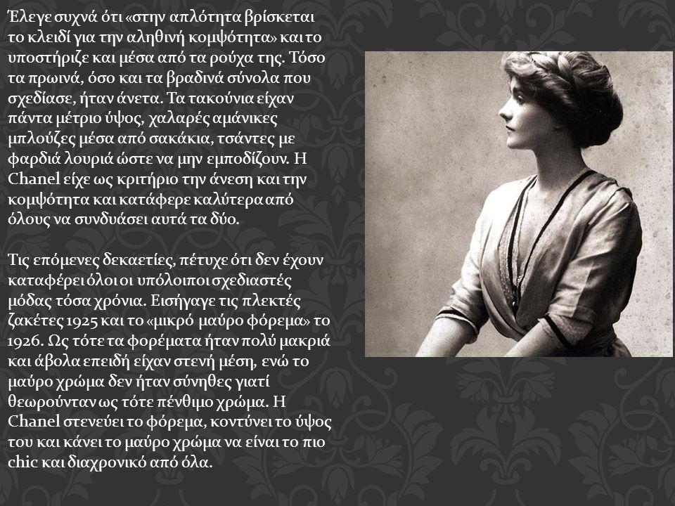 Έλεγε συχνά ότι « στην απλότητα βρίσκεται το κλειδί για την αληθινή κομψότητα » και το υποστήριζε και μέσα από τα ρούχα της.