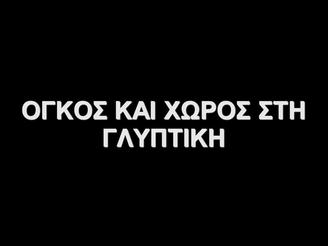 ΟΓΚΟΣ ΚΑΙ ΧΩΡΟΣ ΣΤΗ ΓΛΥΠΤΙΚΗ
